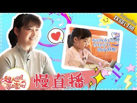 陸綜-超人媽媽帶娃記-20160620-快快是梅婷的貼心小助練