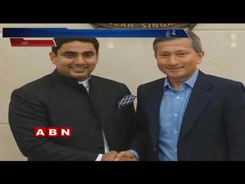 Nara Lokesh Meets Singapore Foreign Affairs Minister Vivian Balakrishnan | ABN Telugu