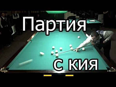 Партия «с кия» от Александра Паламаря