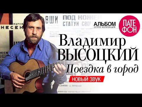 Владимир ВЫСОЦКИЙ - Поездка в город (Новый звук) 2004