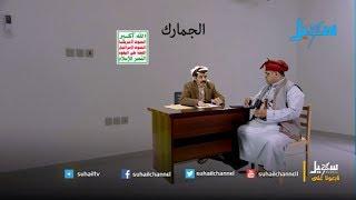 غاغة 2 - محمد الأضرعي -  الحلقة الخامسة ( الجمارك الحوثية )