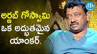 Arnab Goswami is a Terrific Anchor - RGV | RGV About Media | Ramuism 2nd Dose | iDream Movies