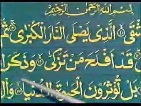 Learn Quran in Urdu 56 of 64