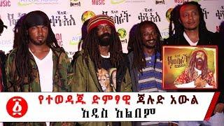 Ethiopia:- Musician Jalud Awul Second Album Release Program