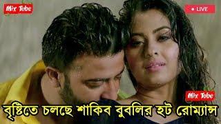 শাকিব বুবলী যেভাবে বৃষ্টিতে ভিজে রোম্যান্স করলেন দেখলে মাথা ঘুরবে (ভিডিও সহ) - Rangbaaz Movie Shakib