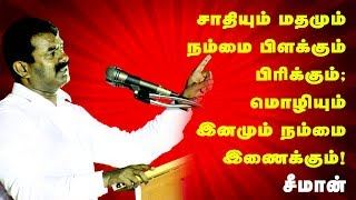 Seeman Speech | Saathiyum Mathamum Nammai Pilakkum Pirikkum..