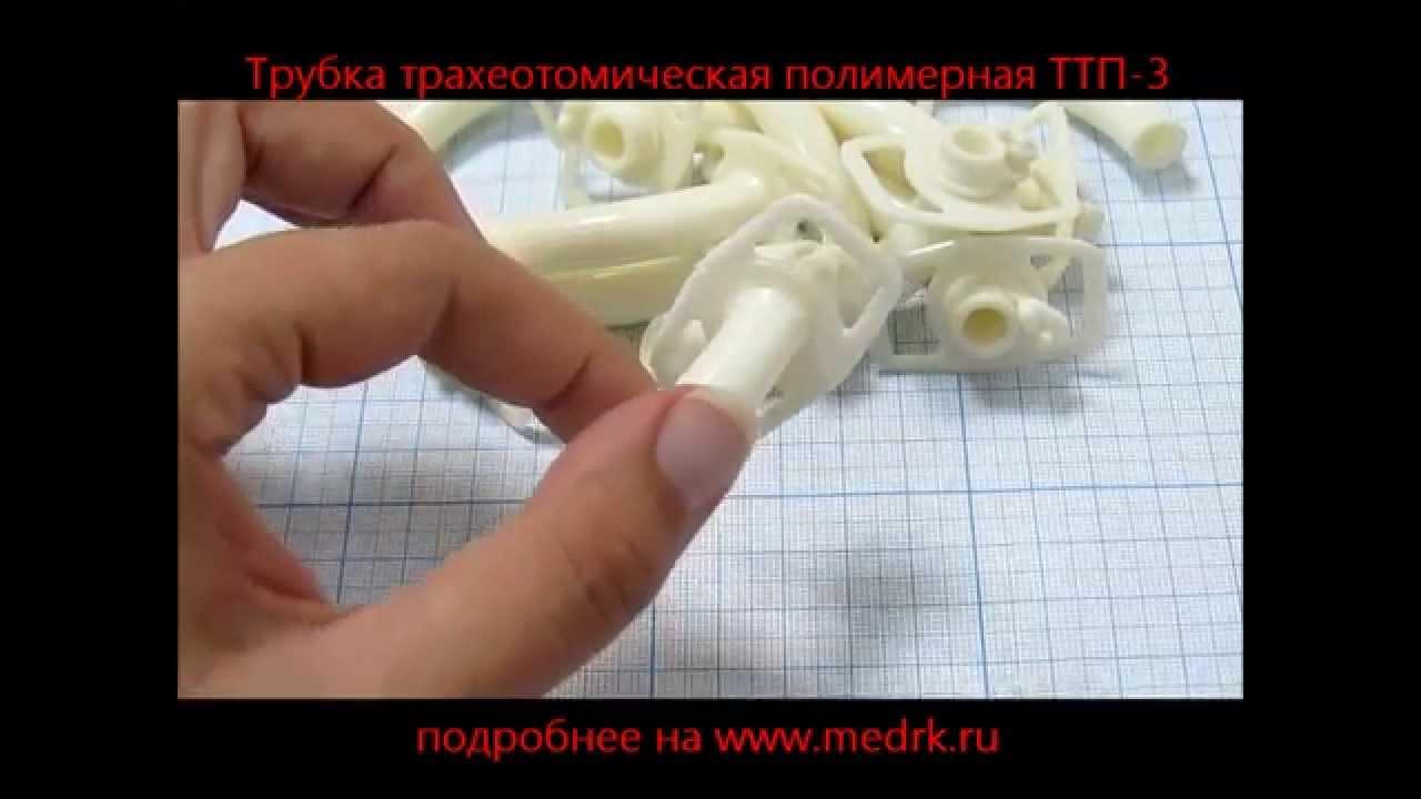 trubka-traheotomicheskaya-plastmassovaya