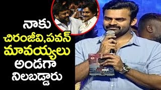 Sai Dharam Tej SUPURB words about Pawan Kalyan and Chiranjeevi @ Jawaan Movie Pre Release Event