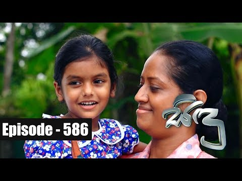Sidu | Episode 586 05th November 2018