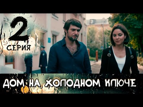 ДОМ НА ХОЛОДНОМ КЛЮЧЕ. СЕРИЯ 2 ≡ THE HOUSE AT THE COLD SPRING. EPISODE 2 (Eng Sub) #1