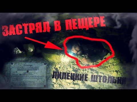 Застрял в пещере! Липецкие подземелья. Встретили летучую мышь. Опасный спуск в штольню. Каменоломни