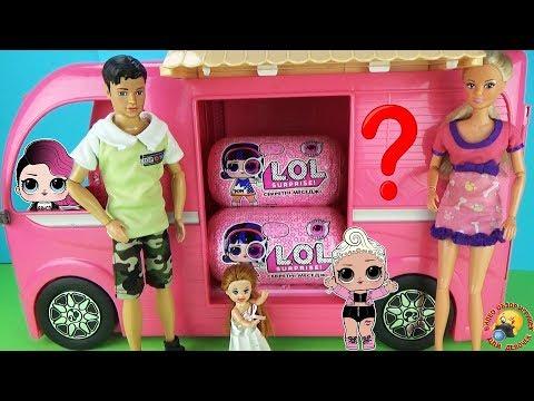 Мультик ЛОЛ семейка на пикнике в Автодомике ПОДАРОК Редкая кукла в КАПСУЛЕ! Игрушки для девочек
