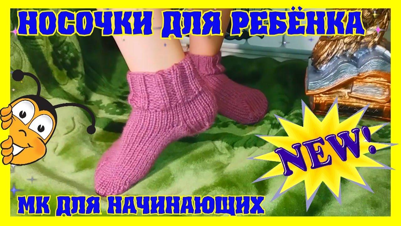 Мастер-класс по вязанию носков для детей спицами 69