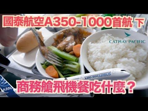 《飛行體驗EP25》國泰航空商務艙飛機餐|A350-1000首航.下|Cathay Pacific Business Class Review【我是老爸】