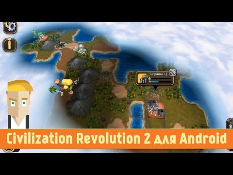 Скачать sid meiers civilization v brave new world - Android
