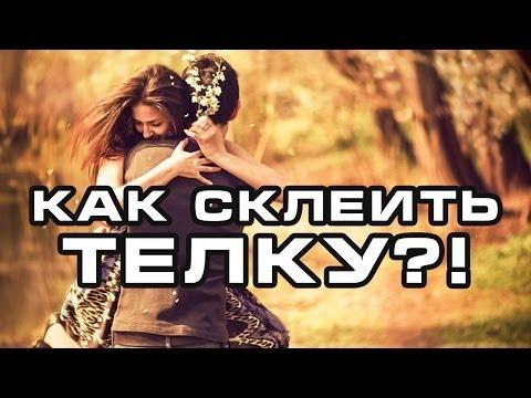 Ник Черников - Как склеить телку!