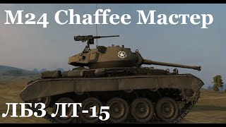 World of Tanks (wot): танк M24 Chaffee. Знак классности «Мастер» . ЛБЗ ЛТ-15.