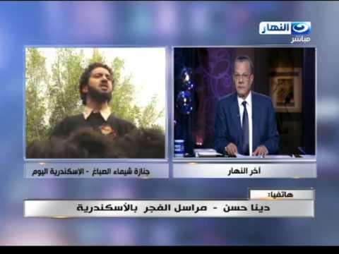 اخر النهار - مراسلة الفجر من الاسكندرية / دينا حسن تروي ماحدث في جنازة شيماء الصباغ
