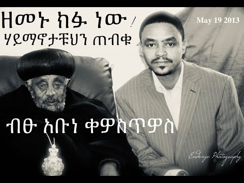Reese Adbarat London Debre Tsion extra ordinary meeting May 19 2013 part 2
