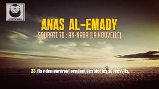 Anas Al Emady (أنس العمادي) | Sourate 78 : An-Naba (La Nouvelle).