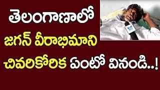 తెలంగాణాలో జగన్ వీరాభిమాని : ఆయన చివరికోరిక ఏంటో చూడండి | YS Jagan fan following | YSRCP | MyraMedia