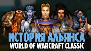 ИСТОРИЯ АЛЬЯНСА [WORLD OF WARCRAFT CLASSIC]