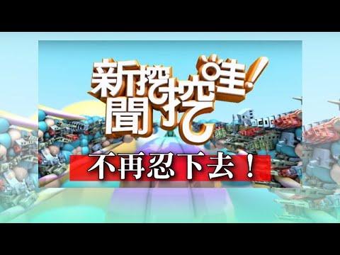 台灣-新聞挖挖哇-20191212 不再忍下去!