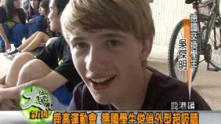 991112鹿高運動會 德國學生俊俏外型超吸睛