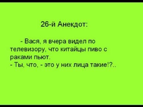 26. Самые смешные анекдоты 2