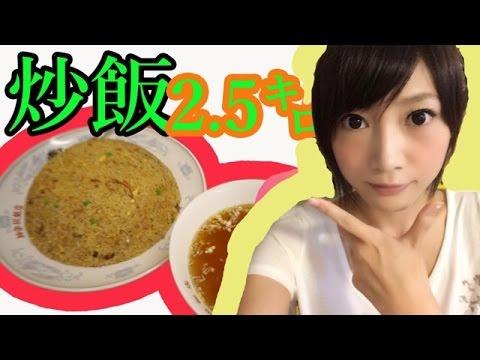 【大食い】一升チャーハン2.5kgにチャレンジ!【木下ゆうか】Japanese girl tried a competitive eating of fried rice!!
