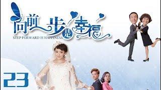 《向前一步是幸福》第23集 都市情感剧(傅程鹏、刘晓洁、杨雪、徐洪浩领衔主演)