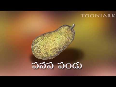 Telugu Learning's | Balasiksha | Pandlu | By Tooniarks video