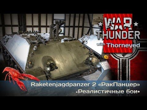 War Thunder | Raketenjagdpanzer 2 «РакПанцер» — тяжело в учении