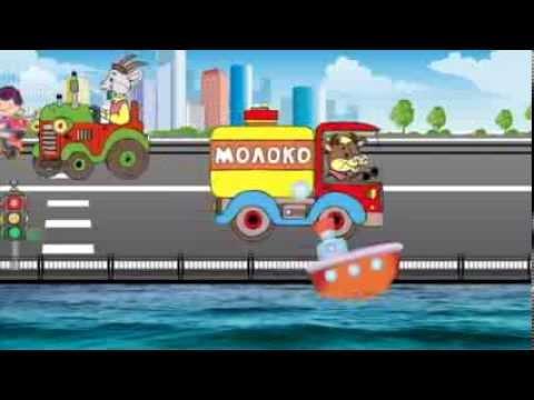 Транспорт. Музыкальный развивающий мультфильм для детей. Наше_всё!