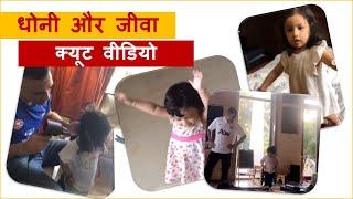 Mahendra Singh Dhoni Ziva Dhoni के शानदार वीडियो | YRY18 Live