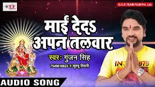 download lagu Gunjan Singh का सबसे हिट गाना  Maai De gratis