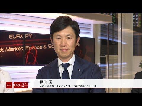 AmidAホールディングス[7671]東証マザーズ IPO