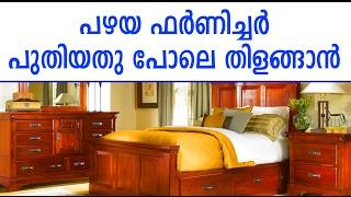 നിങ്ങളുടെ പഴയ ഫർണിച്ചർ പുതിയത് പോലെ വെട്ടിത്തിളങ്ങും | Malayalam Health Tips | Life Hacks Malayalam