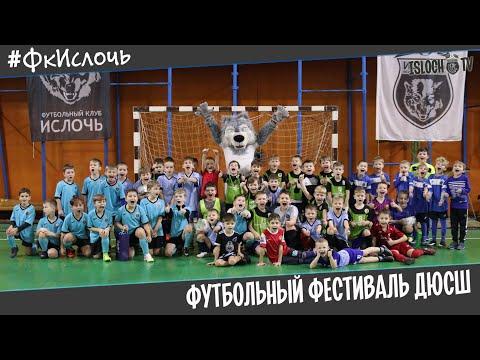 Футбольный фестиваль ДЮСШ Ислочь