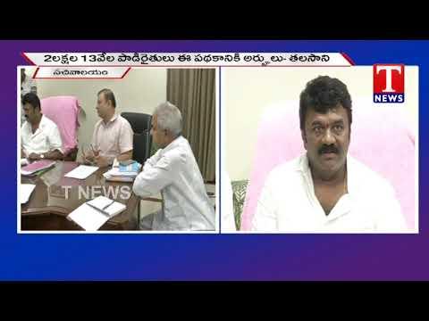 Minister Talasani Srinivas Yadav About Buffalo Distribution Scheme | TNews live Telugu