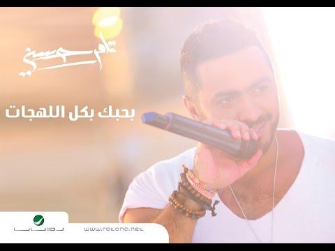 download lagu كل اللهجات - تامر حسني gratis