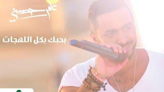 كل اللهجات - تامر حسني / Kol Al Lahgat - Tamer Hosny
