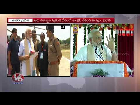 PM Modi Mirzapur Public Meet: NDA Govt is Working Hard to Improve People's Lives | V6 News