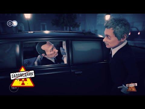 Путин подбирает эскорт на выборы, Порошенко в роли Гамлета - Заповедник, выпуск 10 (14.1.2018)