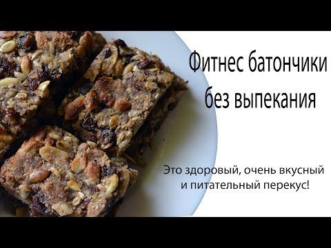 Батончики в домашних условиях рецепт с фото пошагово
