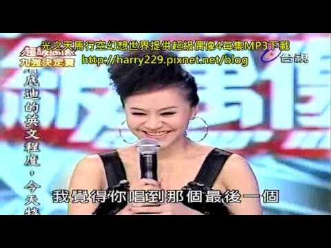 超級偶像4 情感滿分PK賽 趙太祥PK楊蒨時+MP3下載(下集).divx
