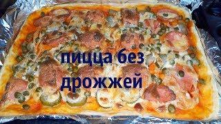 Рецепт пиццы.Тонкое бездрожжевое тесто.