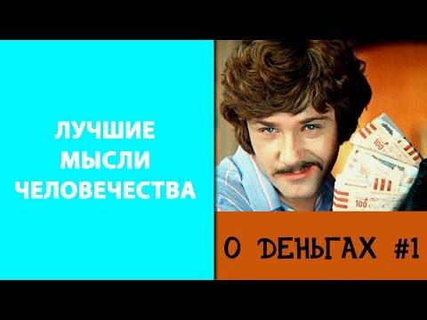 О деньгах / ЛУЧШИЕ МЫСЛИ ЧЕЛОВЕЧЕСТВА