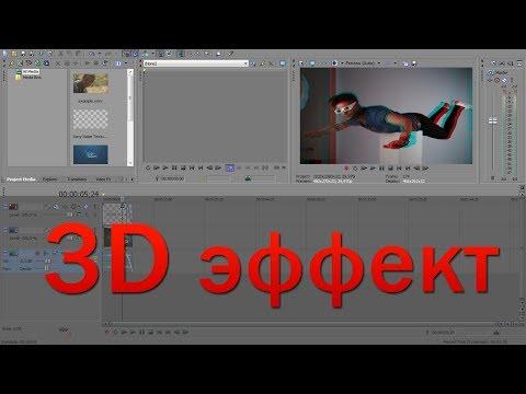 Как сделать 3d эффект на