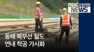 R)강릉-제진 동해선 연내 착공 가시화